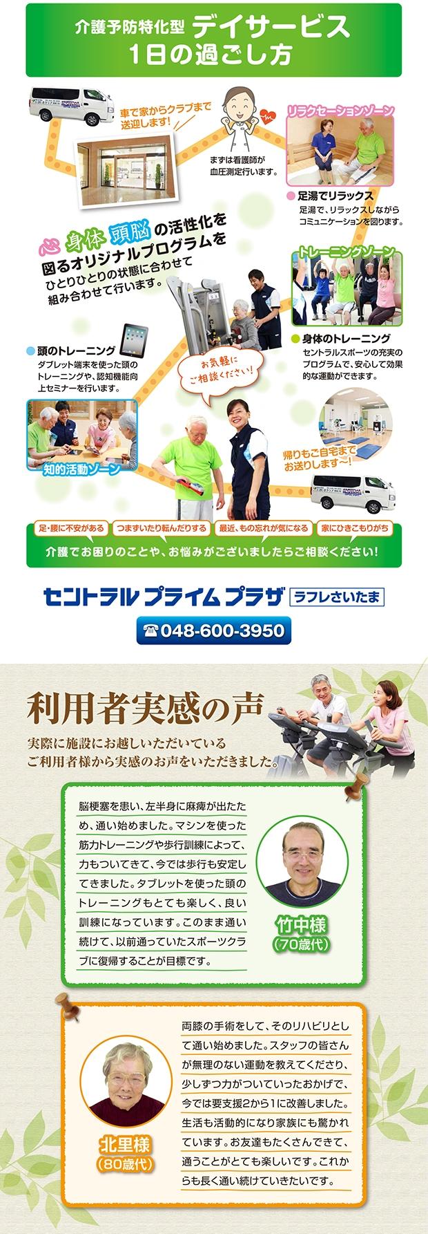 介護予防特化型デイサービスの運営