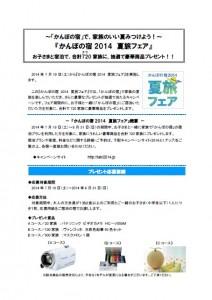 かんぽの宿キャンペーン「夏旅フェア」