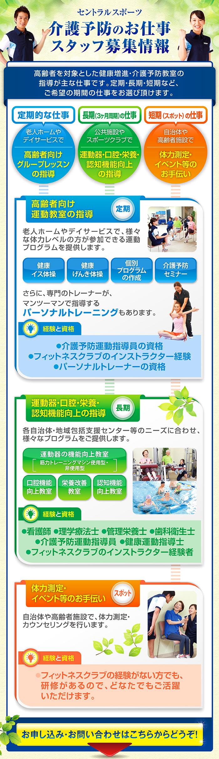 1508介護予防事業_求人WEBtopic_ck02