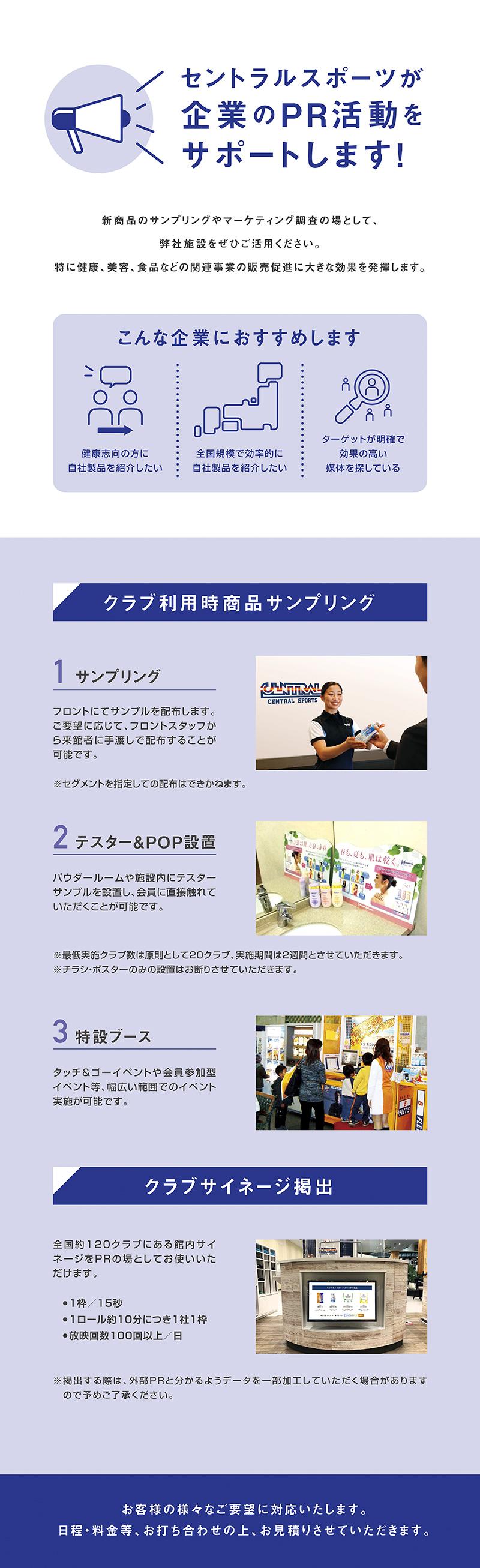 セントラルスポーツが企業のPR活動をサポートします。