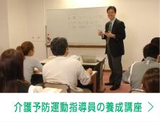 介護予防運動指導員の養成講座