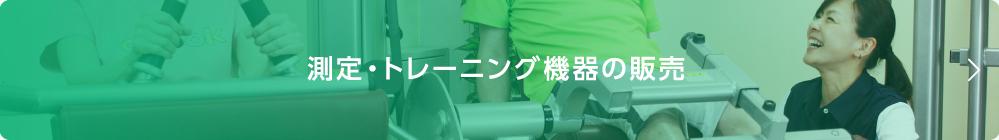 測定・トレーニング機器の販売