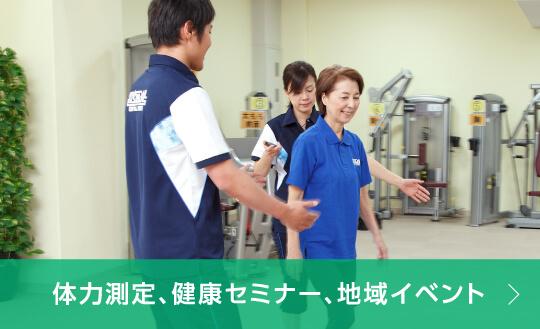 体力測定、健康セミナー、地域イベント