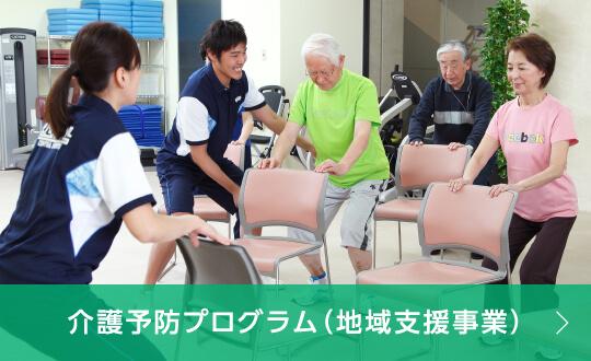 介護予防プログラム(地域支援事業)
