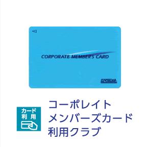 法人会員券(チケット)利用クラブ