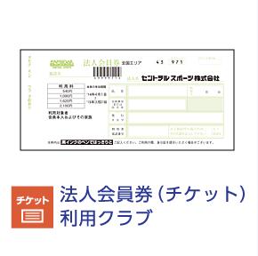 コーポレイトメンバーズカード発行クラブ