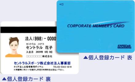 個人登録カード