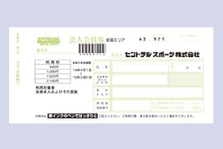 法人会員券(チケット)をご利用の場合