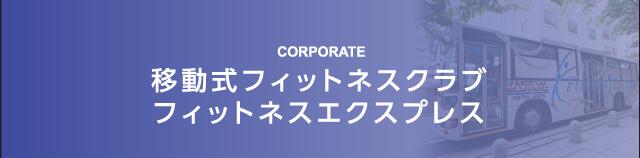 移動式フィットネスクラブ フィットネスエクスプレス -CORPORATE-