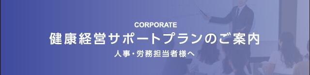 健康経営サポートプランのご案内 人事・労務担当者様へ -CORPORATE-