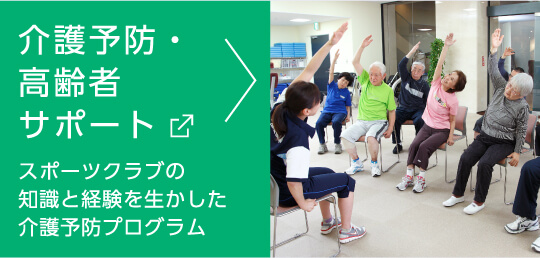 介護予防・高齢者サポート スポーツクラブの知識と経験を生かした介護予防プログラム