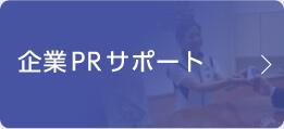 企業PRサポート