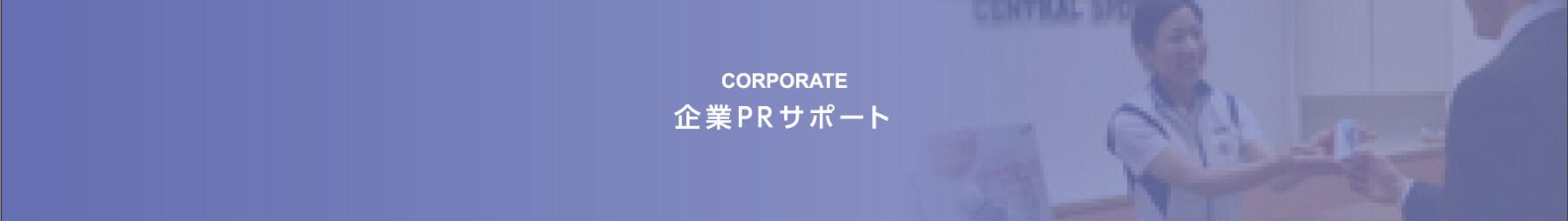 企業PRサポート -CORPORATE-
