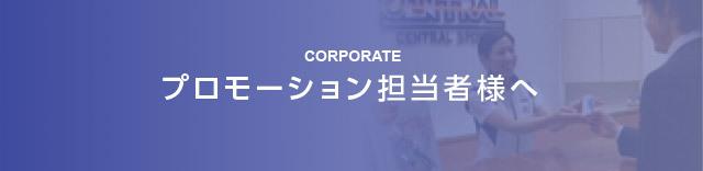 プロモーション担当者様へ -CORPORATE-