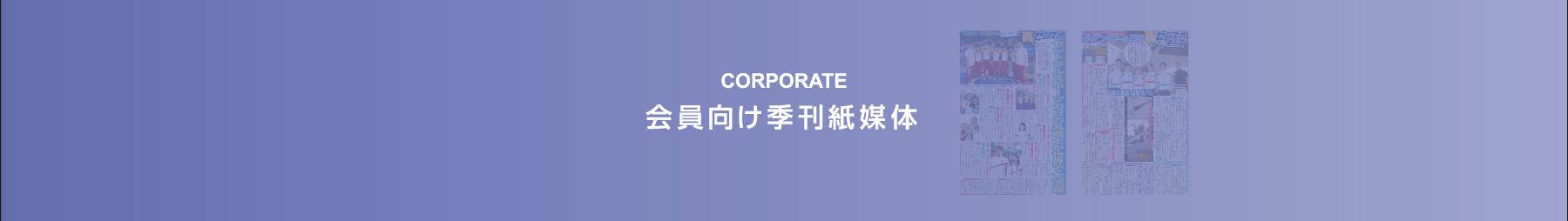 会員向け季刊紙媒体 -CORPORATE-
