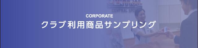 クラブ利用商品サンプリング -CORPORATE-
