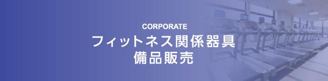 フィットネス関係器具備品販売 -CORPORATE-