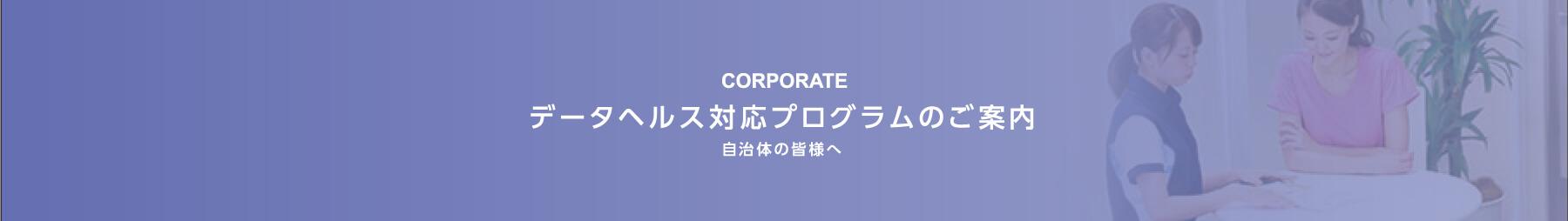 データヘルス対応プログラムのご案内 自治体の皆様へ -CORPORATE-
